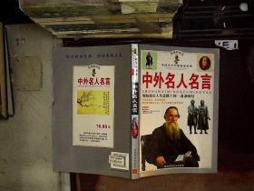 科普新閱讀:中外名人名言