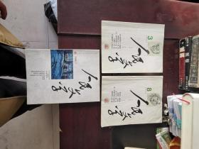 人民文学2001年第2、6、11、12和2002年第3、8和2006年第7期 共7本