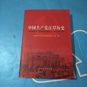 中国共产党江岸历史 : 1949-1978