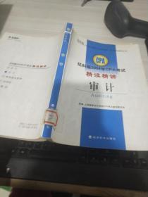 经科版2004年CPA考试精读精讲:审计