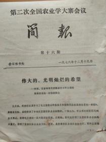 第二次全国农业学大寨会议简报:伟大的丶光明灿烂的希望---河南丶甘肃等省代表学习华主席给湖南省委的一封信的体会