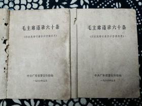 文化大革命1966年广东省委宣传部编毛主席语录六十条2册袖珍本