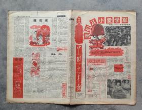 中国少年报  1994年7月27日