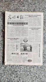 光明日报1999年3月原版报 合订