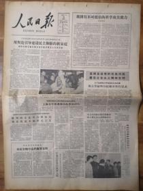 1982年1月20日《人民日报》(纪念民族英雄郑成功收复台湾320周年)
