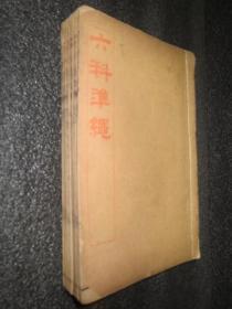 证治准绳 全八册八卷(第七卷配本白纸尺寸小0.3毫米)民国三年上海鸿宝斋石印
