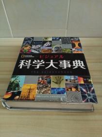 日文原版书 ビジュアル 科学大事典 / 大型彩色插图百科全书
