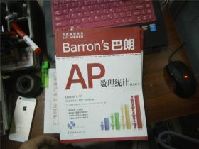 Barrons 巴朗AP数理统计