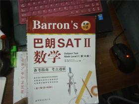 Barrons巴朗SAT2:数学