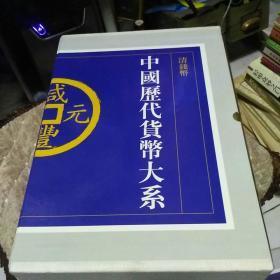 中国历代货币大系(6)清钱币