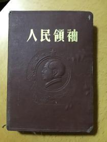 《人民领袖》笔记本(内记录许多关于脱发治疗的中医方法)