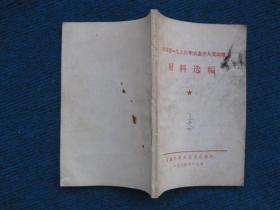山西省一九七四年农业学大寨会议材料选编