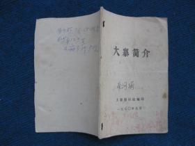 大寨简介(1970)