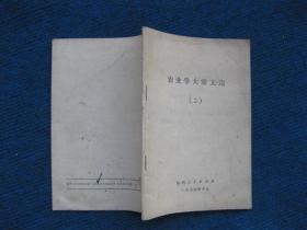 农业学大寨文选  (2)