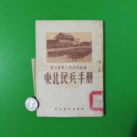 东北民兵手册