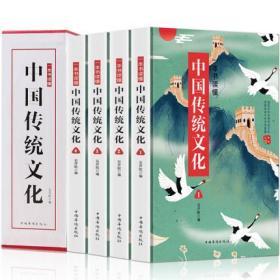 精装全4册 一本书读懂中国传统文化 插盒版传统文化常识文化与自然遗产 中国古代传统文化制度语言通史书籍百科知识畅销书籍