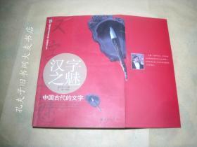《汉字之魅.中国古代的文字》希望出版社