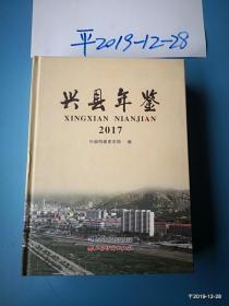 兴县年鉴2017