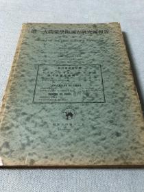 第一次满蒙学术调查团报告第五部第一区/   1936年出版/热河省多足类昆虫类   图