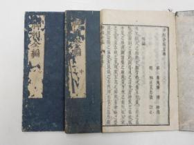神相全编正义(全3册)  陈希夷 / 传 石龙子 / 改误、文化4  和刻本