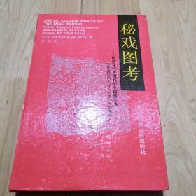 秘戏图考:附论汉代至清代的中国性生活(硬精装全本,一版一印,仅印1千册)