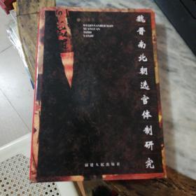 魏晋南北朝选官体制研究