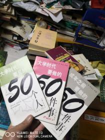 大学时代要见的50个人 要做的50 件事 成年之前要做的50件事(3 本合售)  新E4