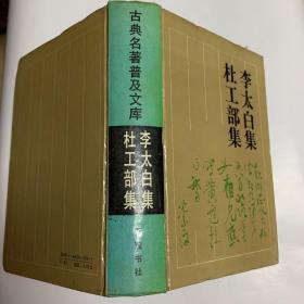 古典名著普及文库 李太白集 杜工部集(私藏,无划无章)
