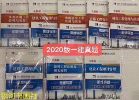 一级建造师2020教材考试用书全套历年真题试卷(全8本)(含2019年真题)