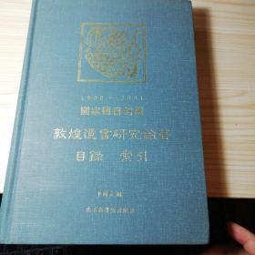 国家图书馆藏敦煌遗书研究论著目录索引