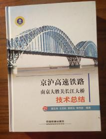 京沪高速铁路南京大胜关长江大桥技术总结