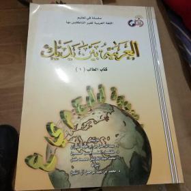 外国语学院,阿拉伯语系教材