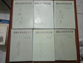 建国以来毛泽东文稿 (1、2、3、4、5、7)精装六本合售  第七册有一点受潮无大碍