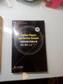 表面物理与表面分析(英文版)