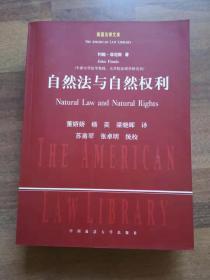 自然法与自然权利