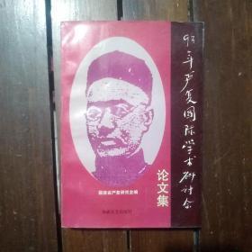 93严复国际学术研讨会论文集(书内无字章)