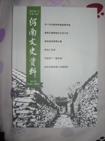 河南文史资料   2019年第2期(总154辑)