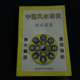 中国风水研究