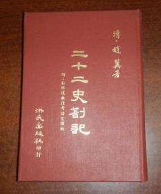 《二十二史剳记》附杜维运教授考证及释例(精装本)