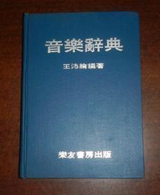 音乐辞典(精装本)