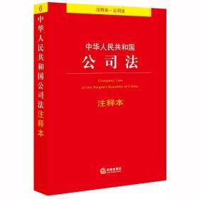 中华人民共和国公司法注释本