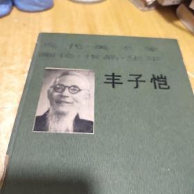现代美术家画论·作品·生平丰子恺(馆藏)