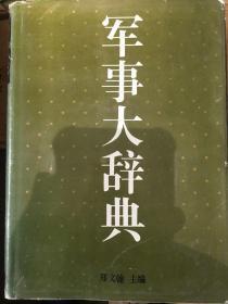 军事大辞典