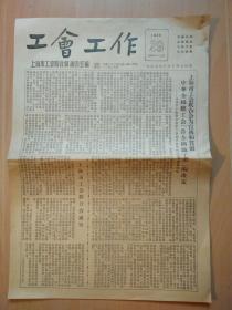 上海市[工会工作报]1955年10月14日29号