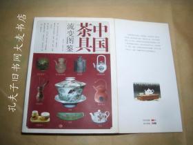 《中国茶具流变图鉴》中国轻工业出版社