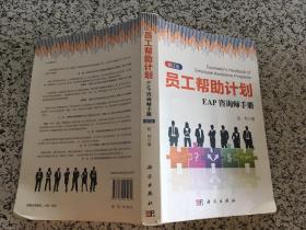 员工帮助计划:EAP咨询师手册(修订版) (货号c29)