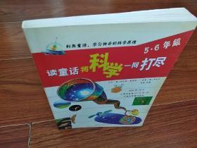 读童话将科学一网打尽 5.6年级