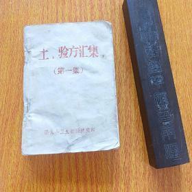 土、验方汇集《第一集、内有最高指示,毛主席题词》1970年文革版珍贵医药书,此书收集了大量的土、秘、验、单方,方剂汇集成册。338页