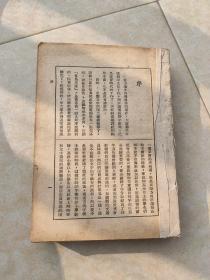民国36年出版 《四用辨字辞典》(辨音、辨义、辨体、辩词)  缺封面封底