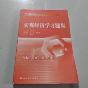 宏观经济学习题集/经济学经典教材辅导书